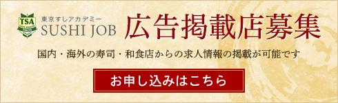 広告掲載店募集 国内・海外の寿司・和食店からの求人情報の掲載が可能です