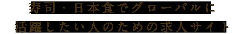 寿司・日本食でグローバルに活躍したい人のための求人サイト