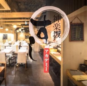 【神楽坂アカデミー】寿司職人のお仕事です【東京すしアカデミー直営店】