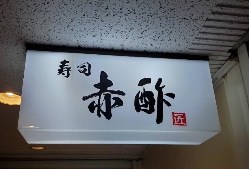 【東京 港区 渋谷区】寿司職人の募集
