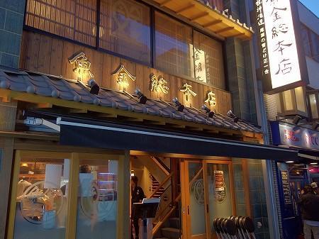 【東京 神奈川】【月8日休】居酒屋料理長候補/調理スタッフ★