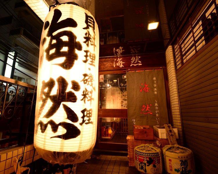 【東京・居酒屋・和食・ベテランOK】魚を扱う高水準企業