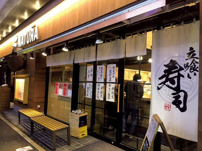 【武蔵小杉】鮨・和ダイニング 8休・社員旅行・引越手当等充実
