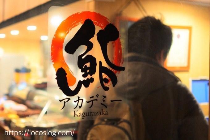 【東京・神楽坂】食べ放題店として東京でも屈指の人気店での料理長候補の募集です。