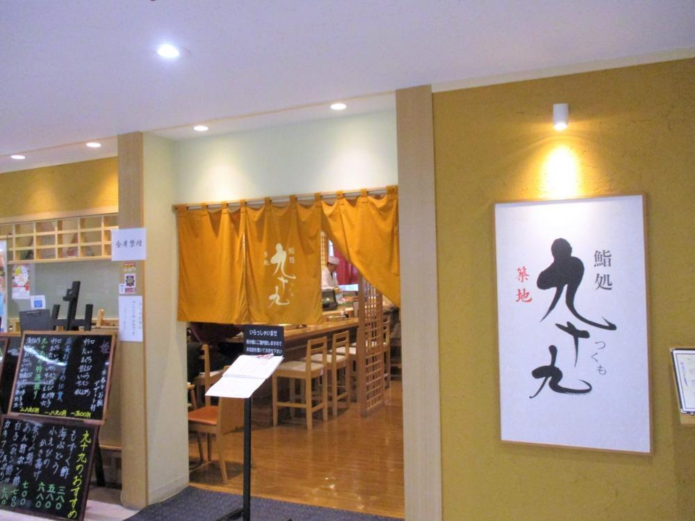 【埼玉 所沢】地元で愛される老舗寿司店の店長候補の募集