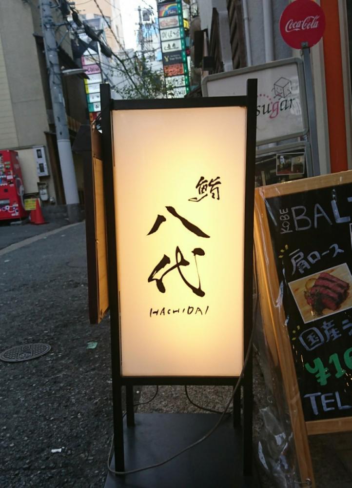 【神戸・三宮】鮨八代の新店舗!神戸・トアウエストにオープニングスタッフ募集