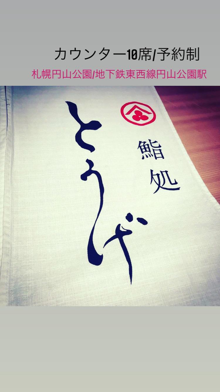 【北海道・札幌】地域の皆さんに愛される鮨屋の鮨職人の求人です。