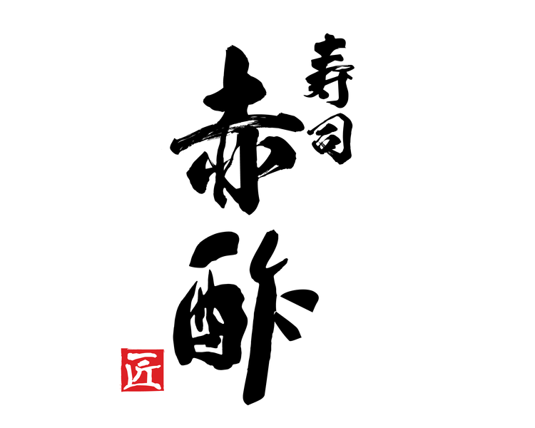 【寿司赤酢×銀座】業界で話題の寿司赤酢での求人募集です!