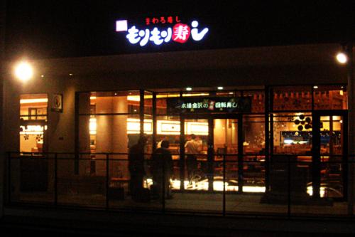 【滋賀 竜王 】 人気回転寿司店で働いてみませんか