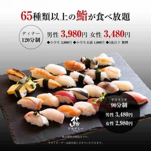 【東京 新宿】 寿司職人 40代以上経験者の募集