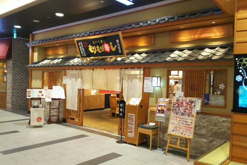 【埼玉 浦和美園 春日部】人気回転寿司店で働いてみませんか