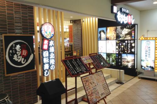 【兵庫】 北陸・金沢発の人気回転寿司店で働いてみませんか