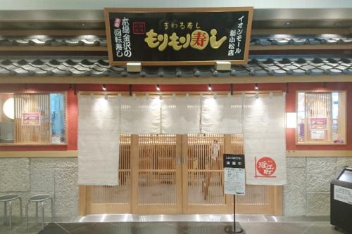 イオンモール新小松店外観