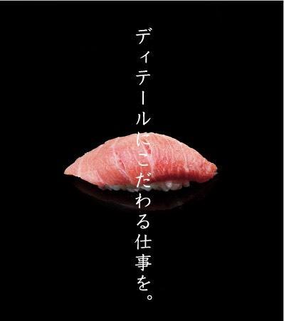 【ドイツ】大宮の寿司店が海外初出店・寿司職人を募集!