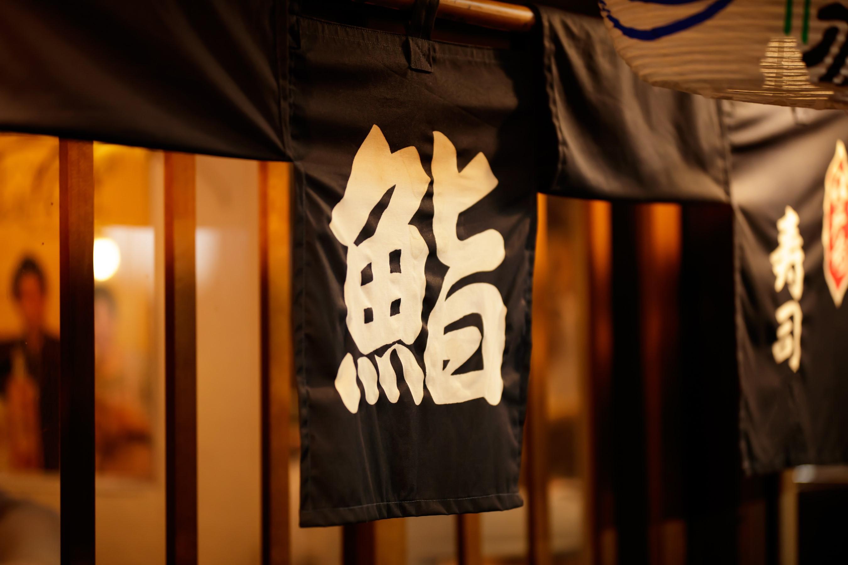 寿司ブームの先駆けとなったカウンター寿司屋