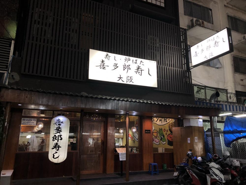 【タイ】大阪の人気寿司店がバンコクで寿司職人を大募集!
