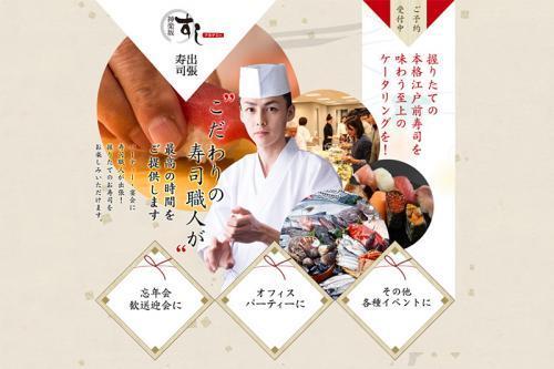【東京 神楽坂】出張寿司・ケータリング寿司の職人を募集